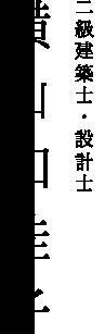 横山知佳子